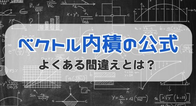 ベクトルの内積の公式から、平行条件・垂直条件、成分との関係までわかりやすく解説!