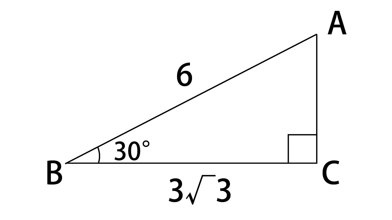 AB=6、BC=3√3、∠B=30°の直角三角形