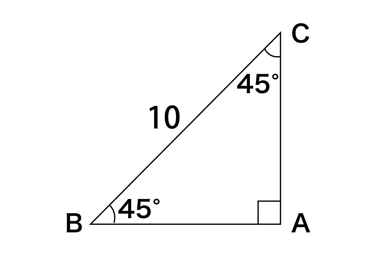 BC=10の直角二等辺三角形