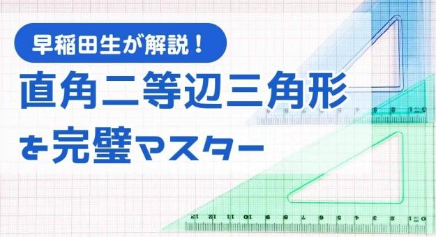 必見!直角二等辺三角形の全てを早稲田生が図で解説!辺の長さや三角比