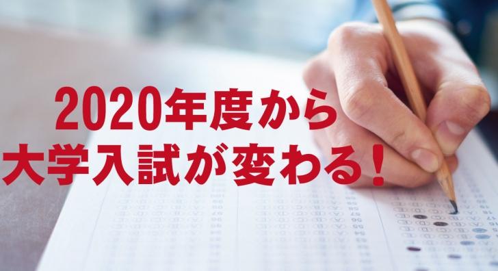 2020年度から大学入試が変わる!249人の意見を大調査!