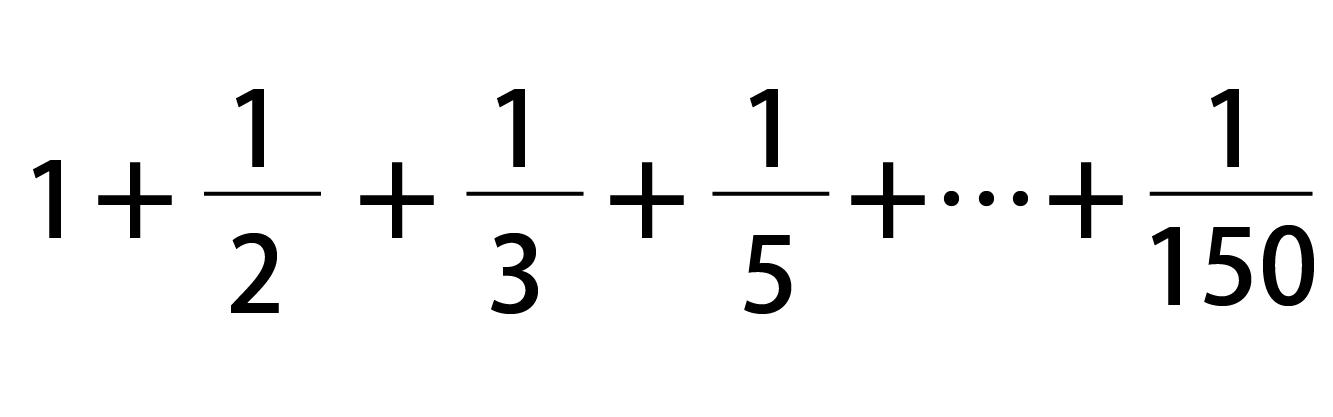 150の約数の逆数の総和