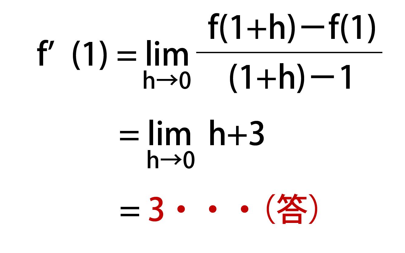 微分係数の計算