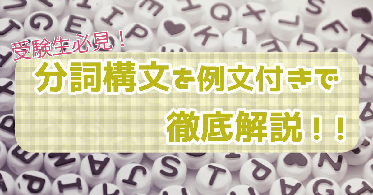 分詞構文のイメージ
