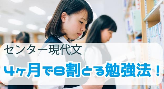 【超決定版】4ヶ月でセンター試験8割安定!現代文の勉強法!!【受験生必見】