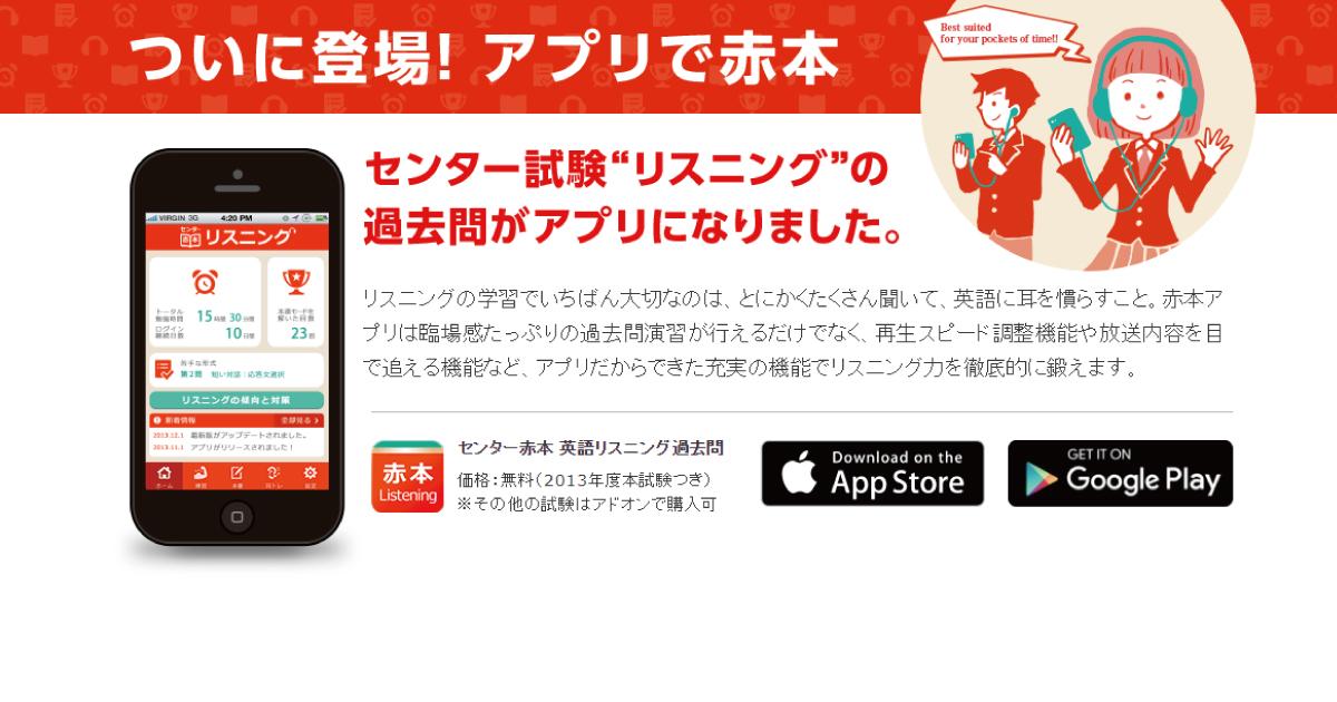赤本アプリのイメージ