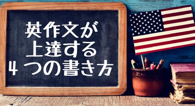 英作文が上達する4つの書き方~慶應生が例文付きで丁寧に解説~