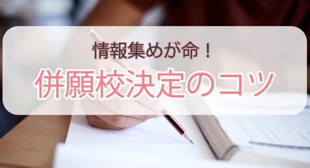 大学受験は、情報集め命!入試方法別の併願校決定のコツと資料請求タイミング