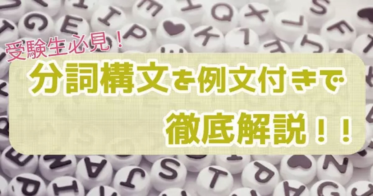分子構文アイキャッチ