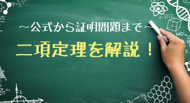 二項定理とは?東大生が公式や証明問題をイチから解説!
