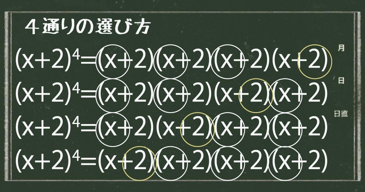 二項定理8