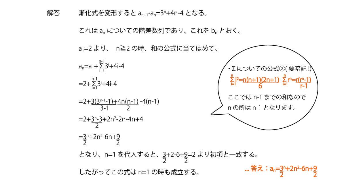 階差数列7