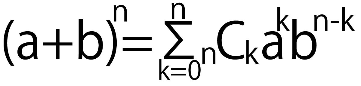 二項定理5