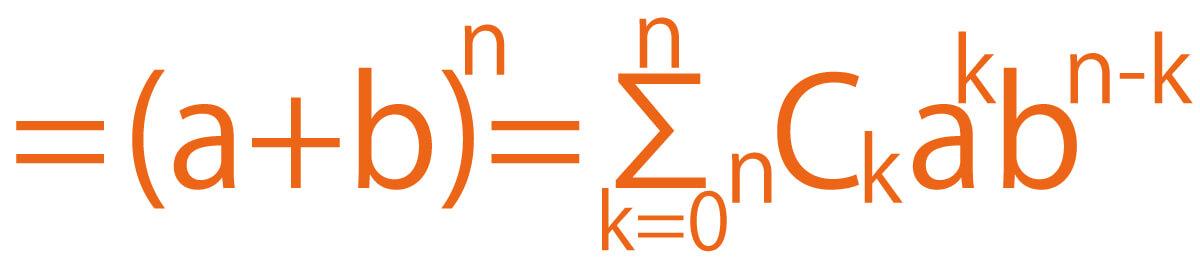 二項定理6