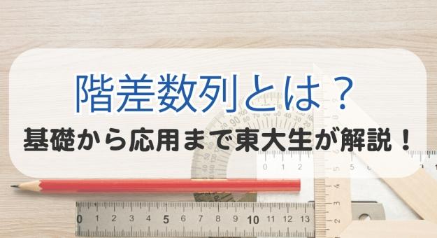 階差数列を使った数列問題の解き方&公式を東大生がわかりやすく紹介!