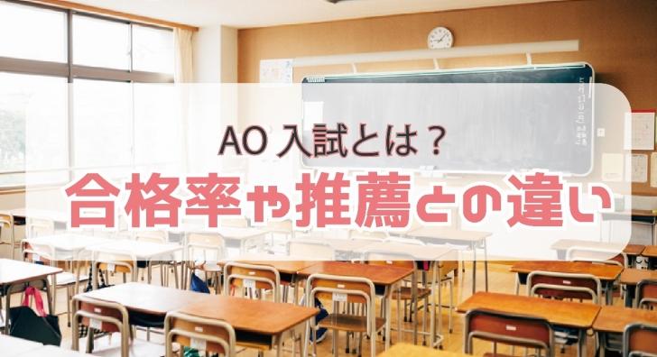 AO入試とは?合格率や準備開始のタイミングなどを1から解説!