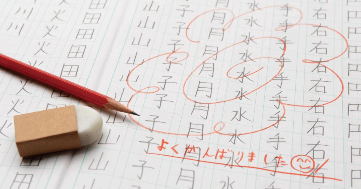 漢字の豆知識やクイズのイメージ