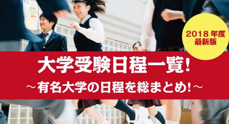 【2018年度版】大学受験日程一覧!有名大学の日程を総まとめ!