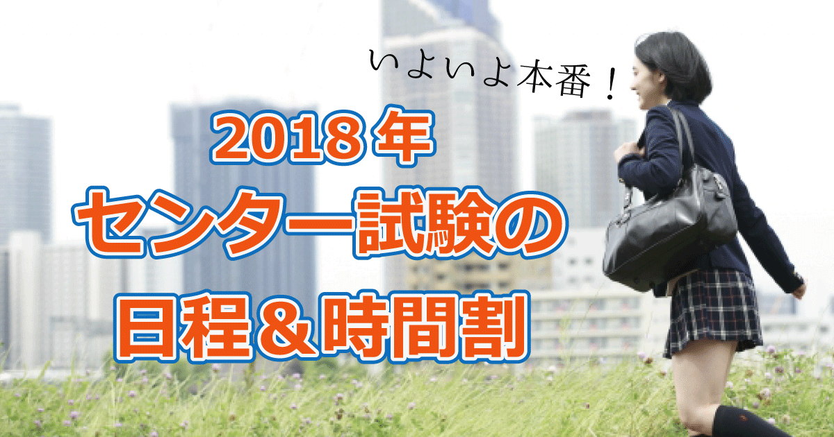 2018年(平成30年)大学受験センター試験日程