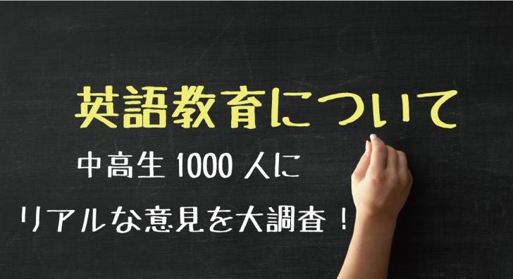 【英語学習の調査結果】中高生の85%が日本の英語教育に不満