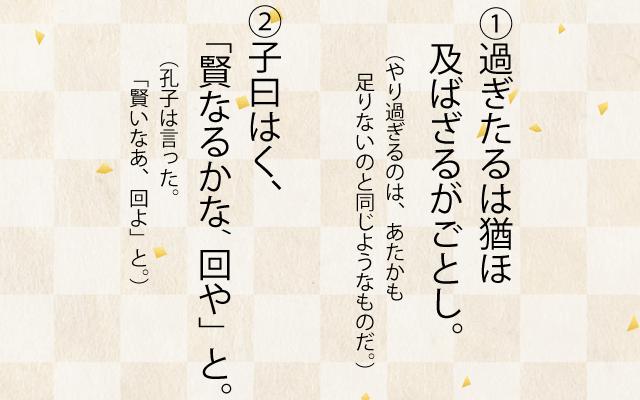 古典、漢文の書き下し文の作り方練習問題の回答