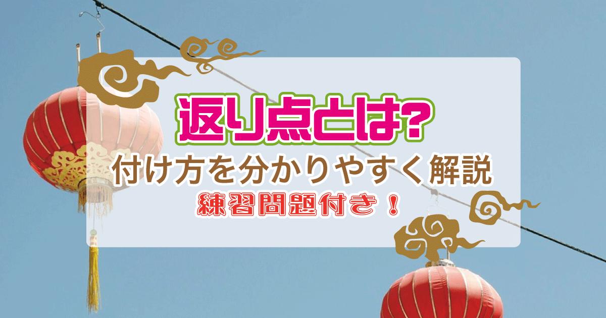 高校の漢文で習う返り点の付け方を解説!