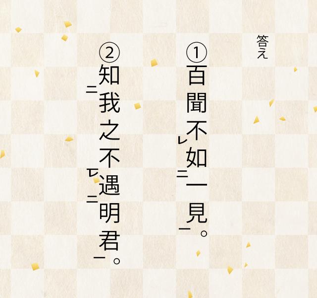 高校漢文の返り点の付け方「練習問題の答え」