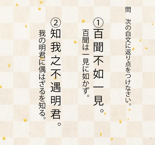 高校漢文の返り点の付け方「練習問題」