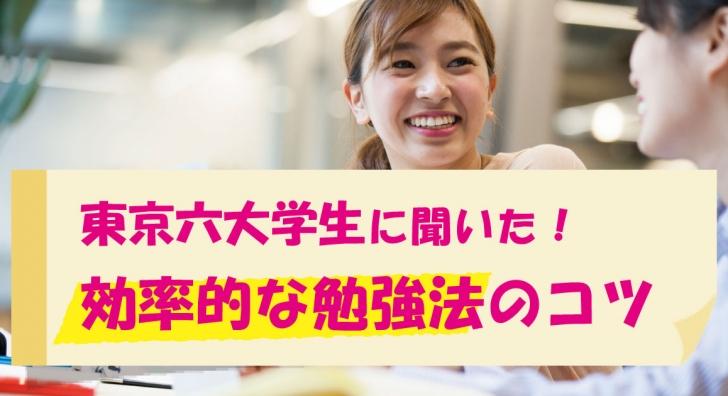 東京六大学生に聞いた!効率的な勉強法のコツ紹介します。