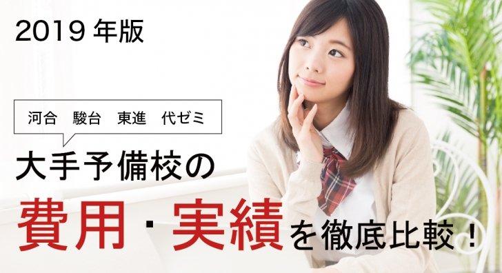 【2019年版】大手予備校(河合/駿台/東進/代ゼミ)の費用・実績を徹底比較!