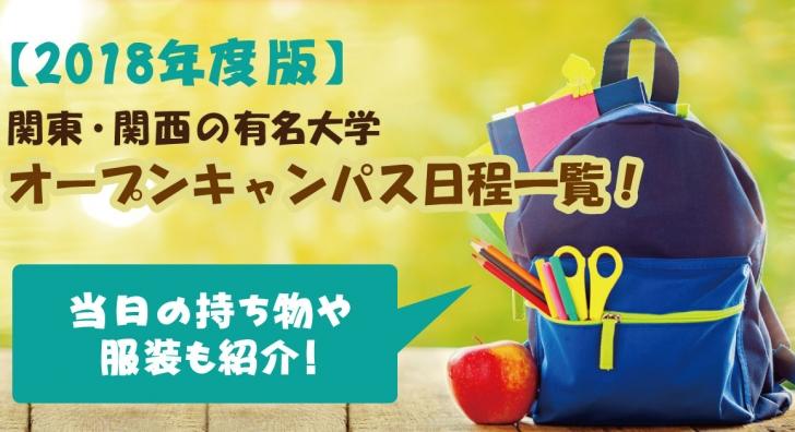 【2018年度版】オープンキャンパス日程一覧!関東・関西の有名大学の日程から持ち物・服装などの準備まで!