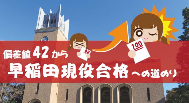 偏差値42の高校生が現役で早稲田大学に合格!1日何時間勉強した?過去問はどれぐらいやった?