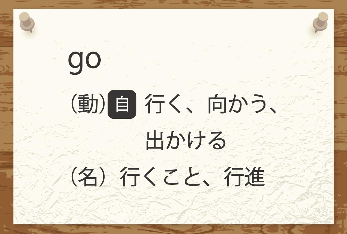 自動詞の解説単語go
