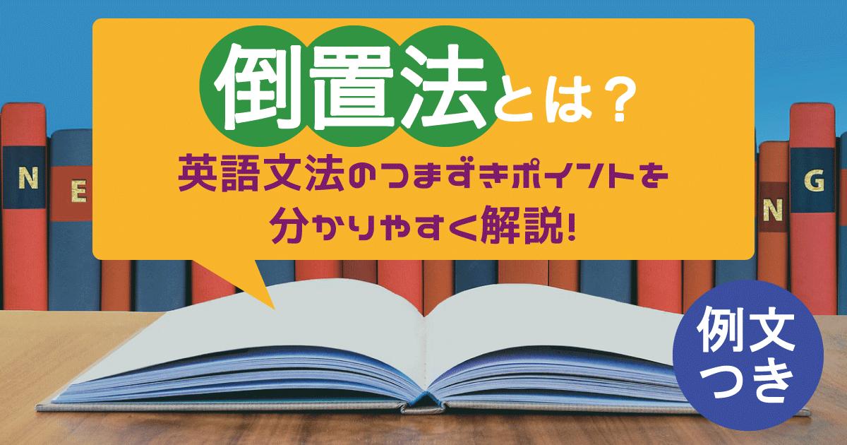 倒置法とは?英語文法のつまづきポイントを分かりやすく紹介!