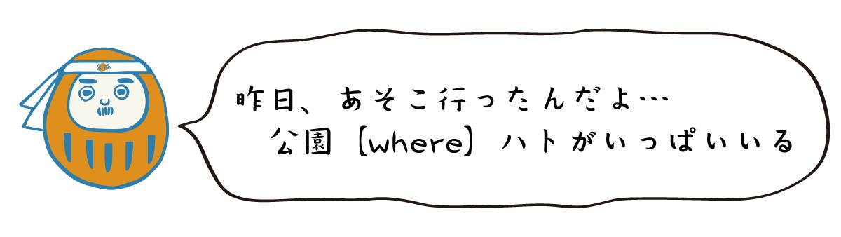 関係副詞whereの説明日本語
