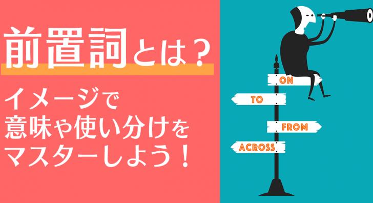 前置詞とは?イメージで意味や使い分けをマスターしよう!