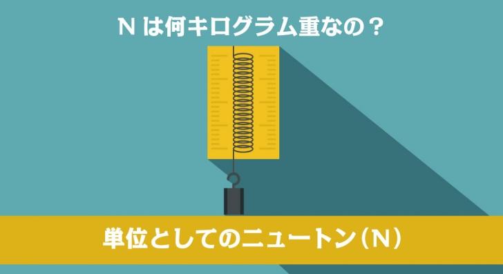 ニュートンは何キログラム重なの?単位としてのニュートン(N)をわかりやすく解説します!