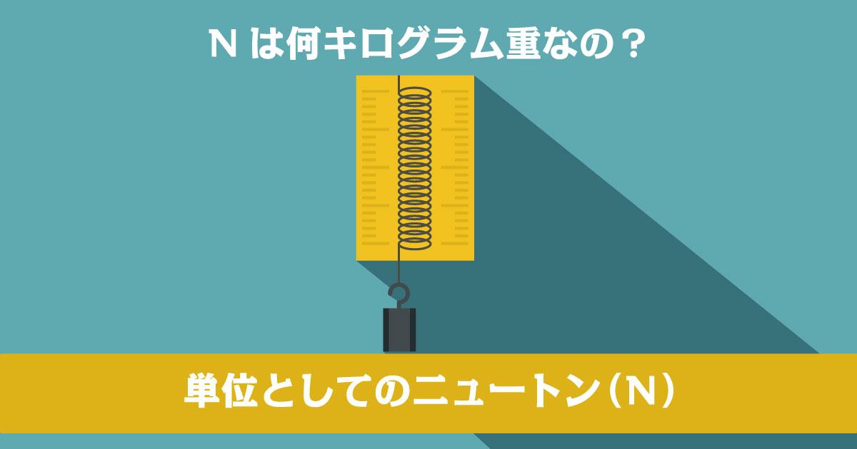 ニュートンは何キログラム重なの?