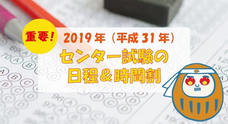 センター試験の日程&時間割【2019年度版(平成31年)】