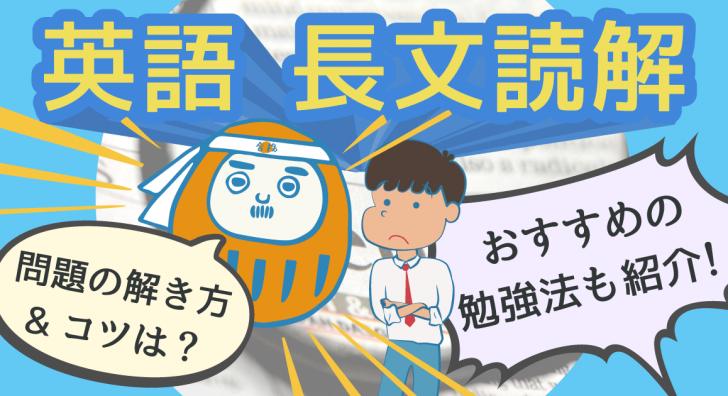 【英語の長文読解】問題の解き方&コツは?おすすめの勉強法も紹介!