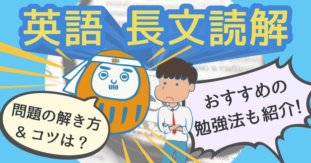 英語長文読解アイキャッチ