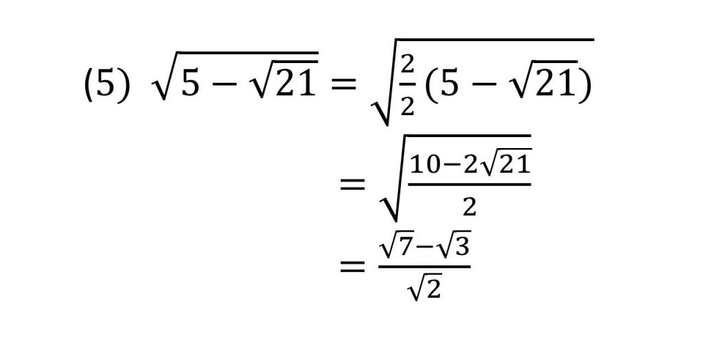 二重根号_例題(5)の答え