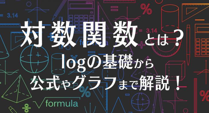 対数関数とは?logの基礎から公式やグラフまで解説!