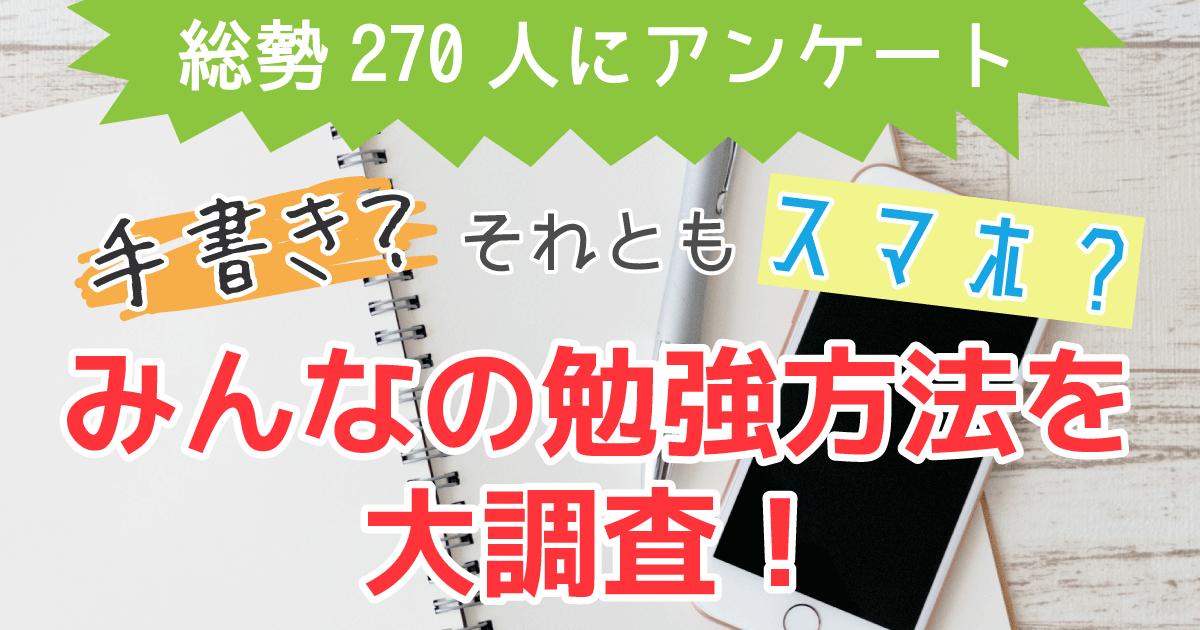 中高生アンケート:勉強に使うのは手書き?スマホ?
