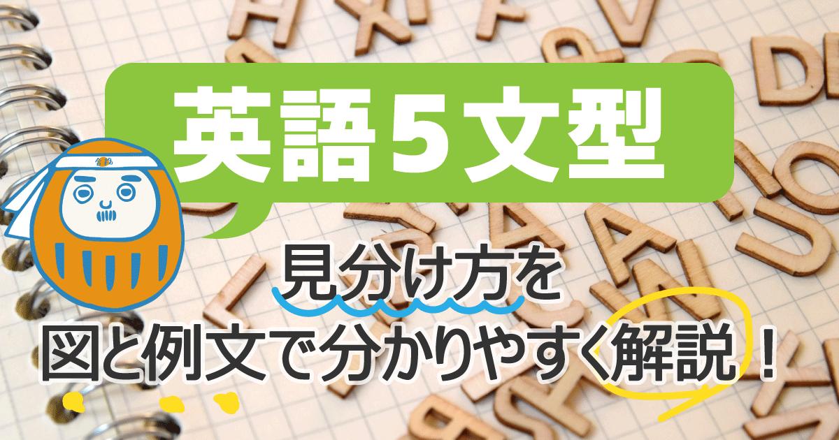 英語5文型の解説