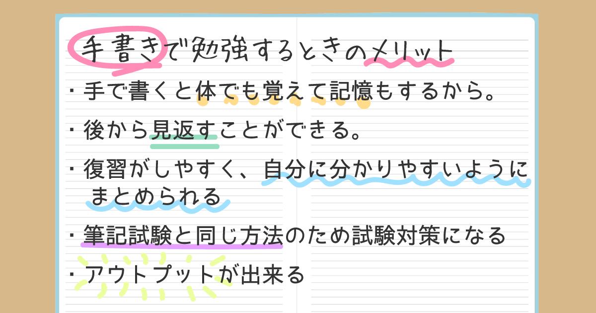 中高生が手書きで勉強するとき