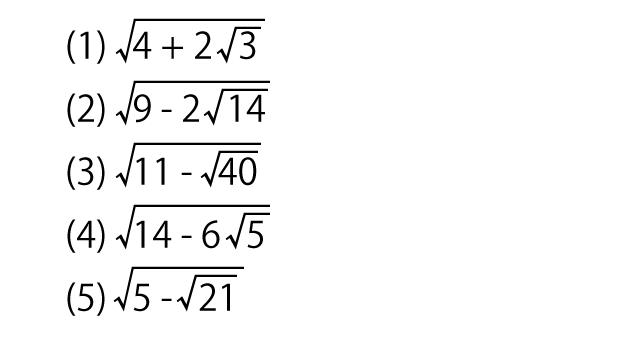 二重根号の外し方の例題