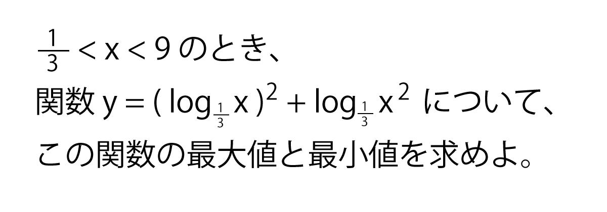 対数関数の問題