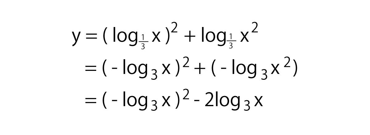 対数関数の問題の解答1