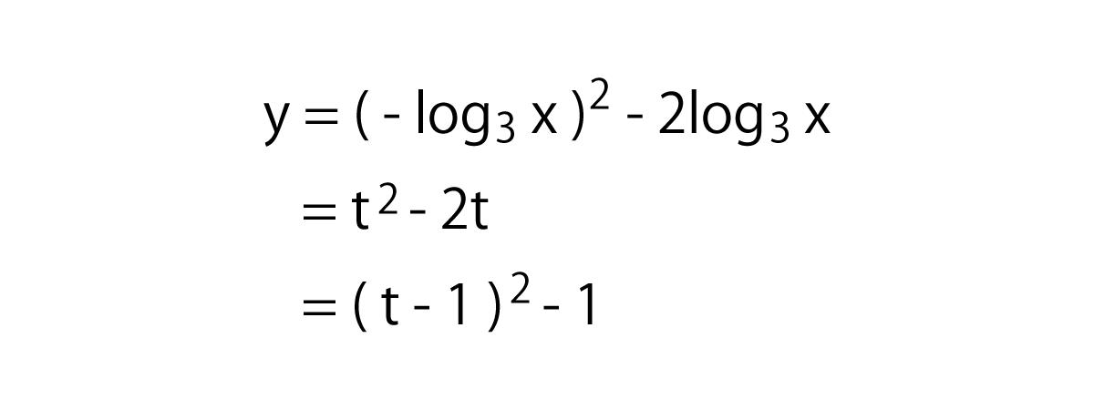 対数関数の問題の解答3